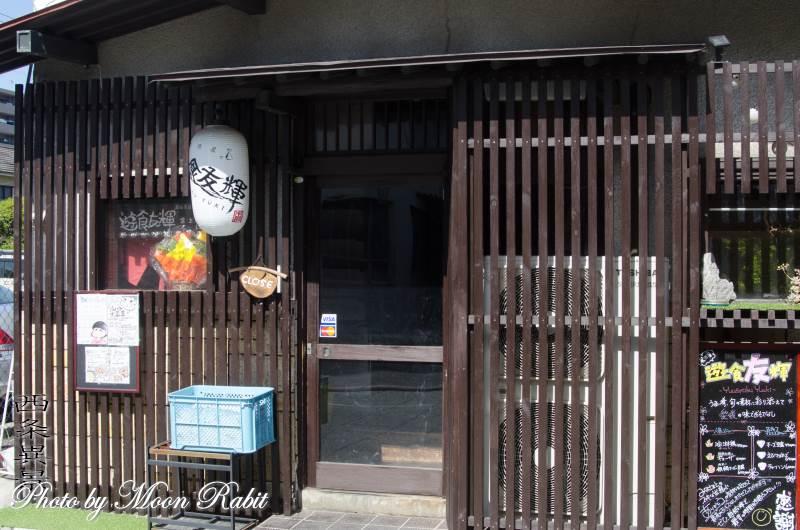 遊食友輝 愛媛県西条市大町845-11