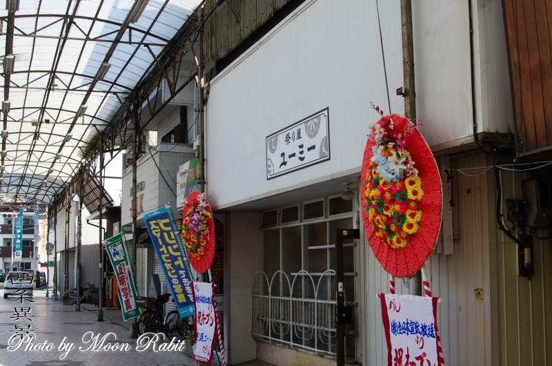 ユーミー お祭り用品専門店 愛媛県西条市大町1552