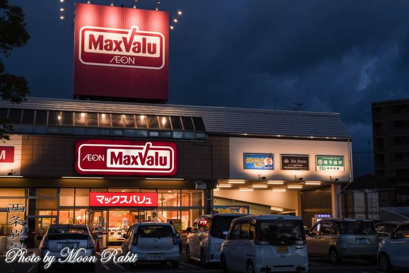 マックスバリュ 西条神拝店