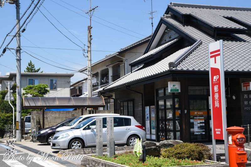 西条四軒町郵便局 愛媛県西条市明屋敷230の9