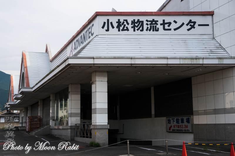 アドバンテック小松物流センター 愛媛県西条市小松町新屋敷376-2