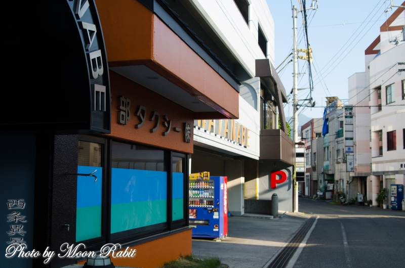 渡部タクシー本社 愛媛県西条市東町275-5