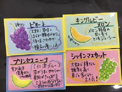 果物POP