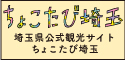 saitama-chokotabi-banner01.jpg