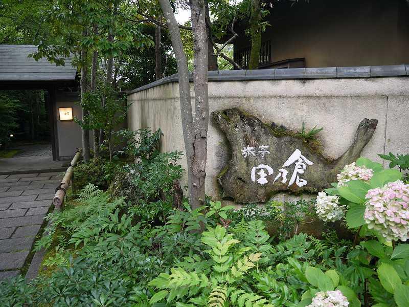 大分県☆湯布院の宿「旅亭 田乃倉」(2016.7)