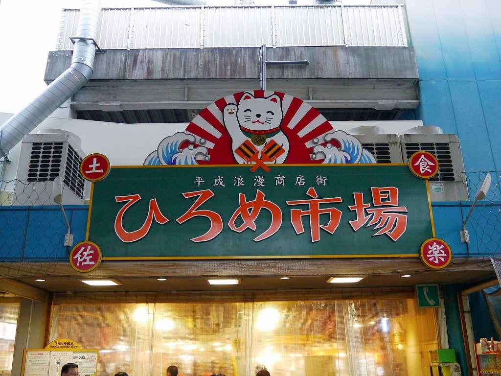 高知の食が楽しい!!人と文化にふれる「ひろめ市場(高知県高知市)」