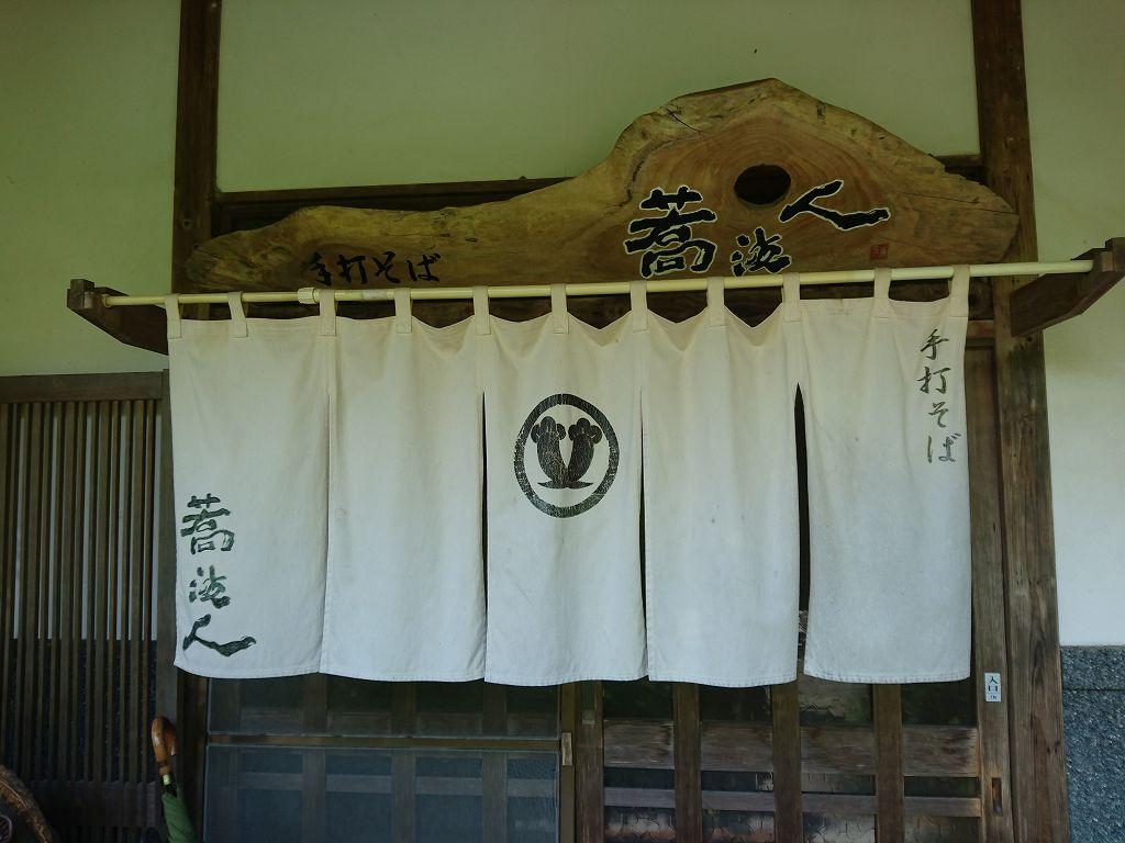 川遊びとこだわり蕎麦!「蕎波人・そばんど(福岡市早良区)」でランチ☆