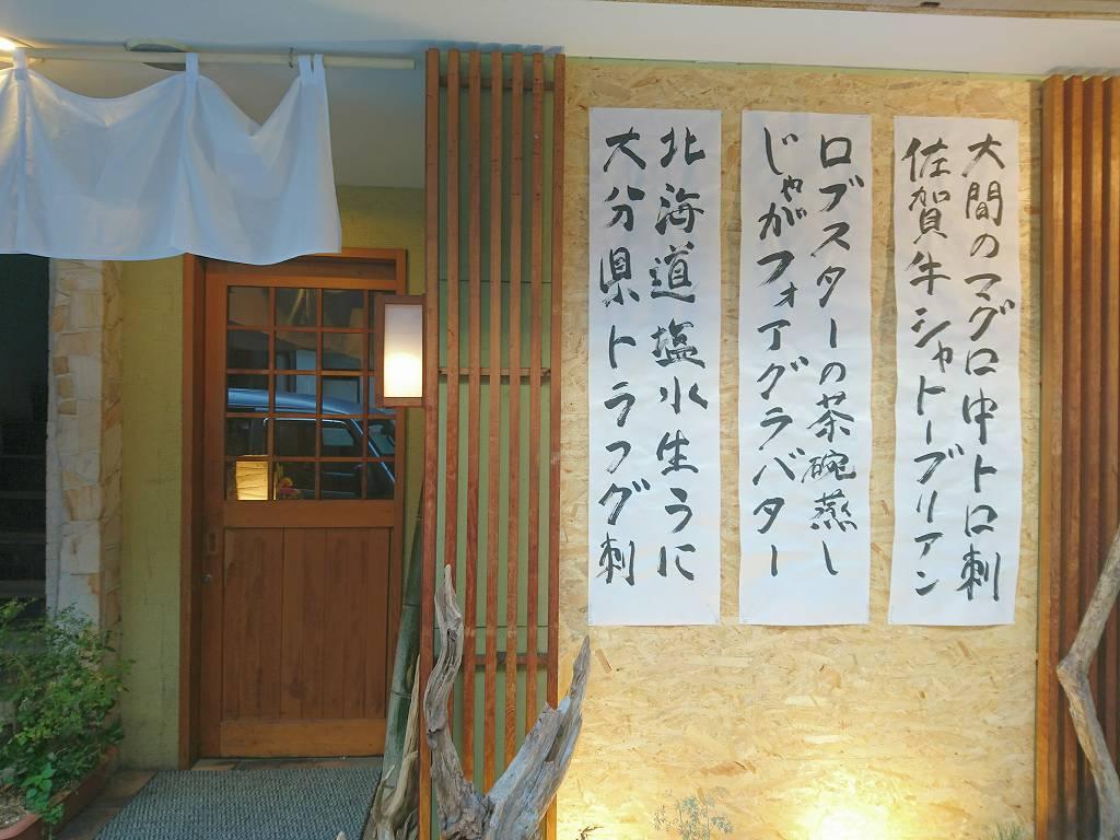 7/12オープンのほぼ原価和食店!「げん割烹(北九州市小倉北区)」
