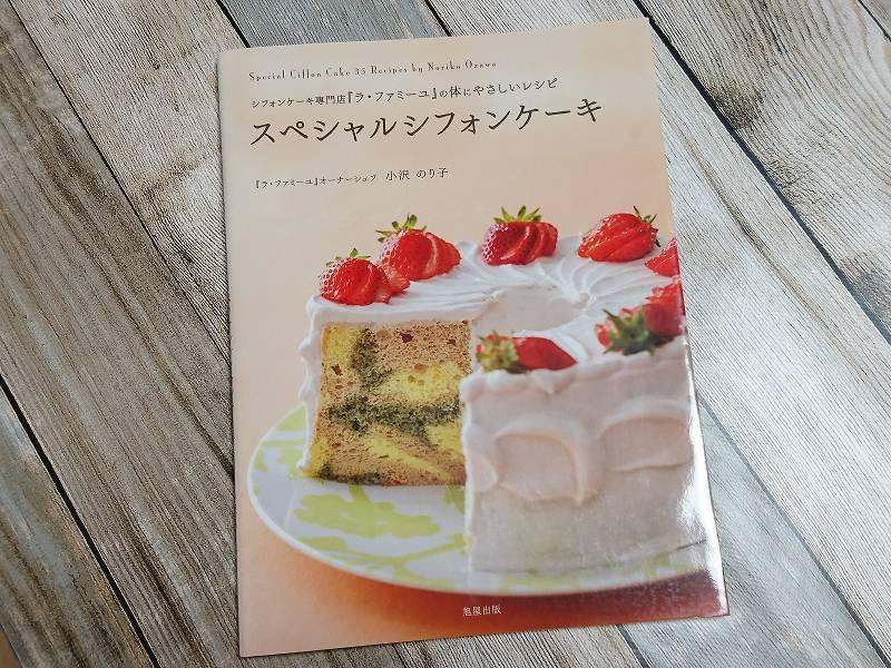 レシピ本「スペシャルシフォンケーキ」の人参シフォンと生姜シフォン作りました!