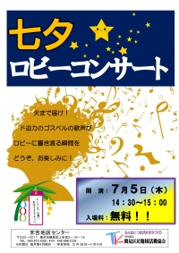 sueyoshi_tanabata_201806-1.jpg