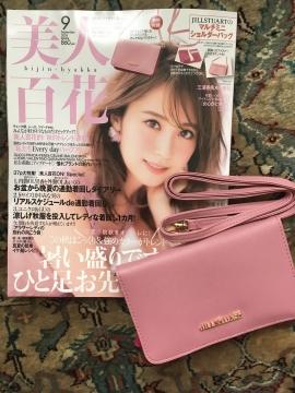 美人百花9月号本誌と、付録のジルスチュワートのマルチミニショルダーバッグ