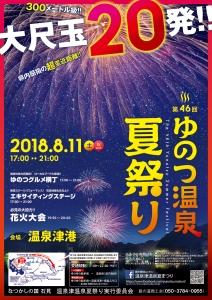 第46回ゆのつ温泉夏祭りポスター