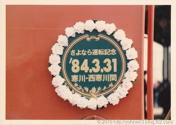 西寒川支線最終日(01)