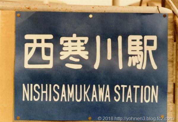 西寒川駅名板
