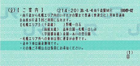 hidakayusun_2.jpg