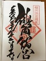0051-鶴岡八幡宮-06