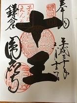 0052-円応寺-01