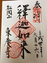 0301-東慶寺-06