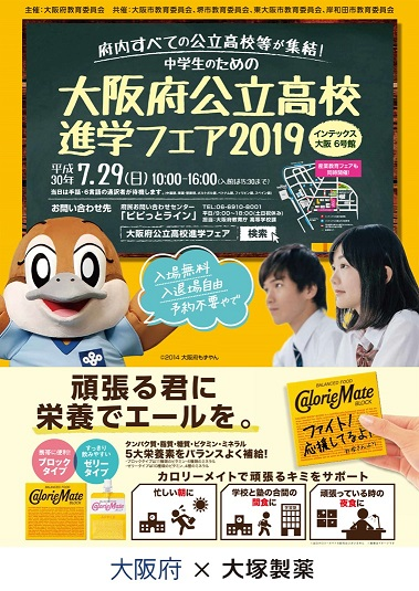 shingakufea2019.jpg