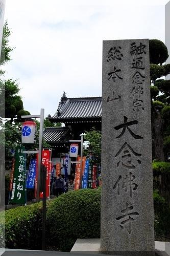 dainenbutsuji
