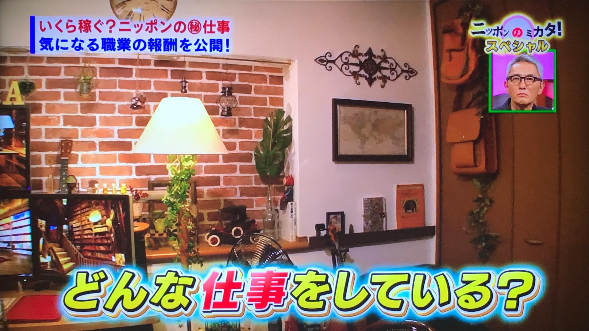 ニッポンのミカタ03