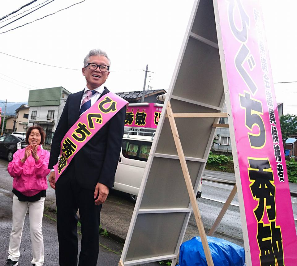 【南魚沼市選挙区の県議補選「ひぐち秀敏」候補の応援へ】