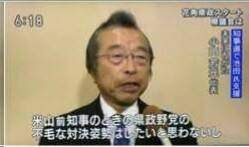 【新知事への対応について、NHKインタビュー】-1