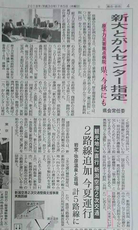 【県議会2018年6月定例会・福祉保健部①】-1
