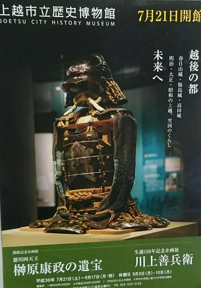 【上越市立歴史博物館】-2