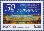ロシア・ルジニキ競技場50年