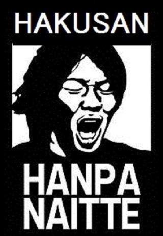 hakusan_hanpanaitte02.jpg