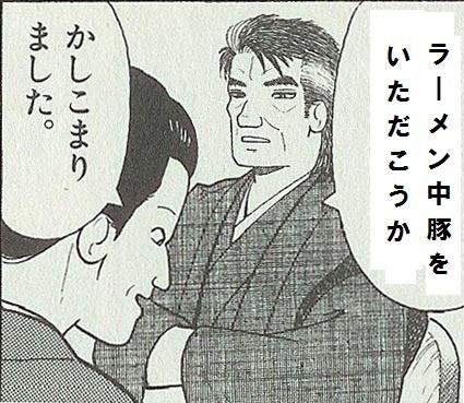 kaibarayuzan2-25.jpg