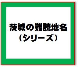 難読地名2
