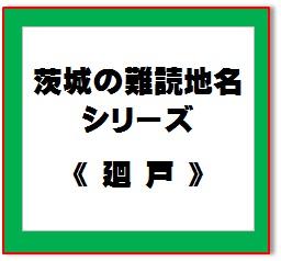 難読地名07