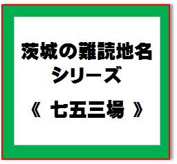 難読地名08