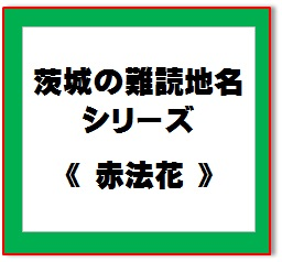 難読地名10