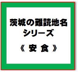 難読地名11