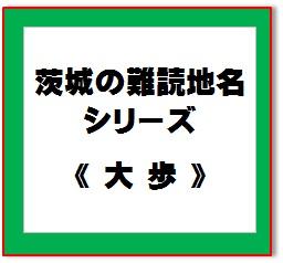 難読地名12