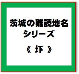難読地名13