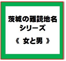 難読地名14