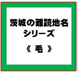 難読地名15