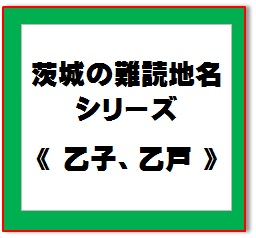 難読地名16