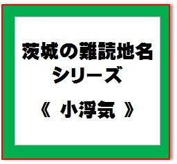 難読地名17