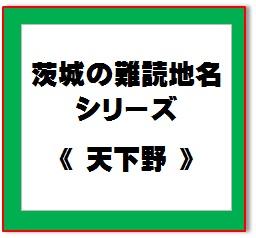 難読地名18