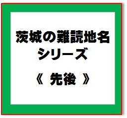難読地名19