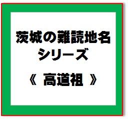 難読地名21