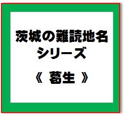 難読地名24