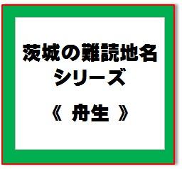 難読地名23