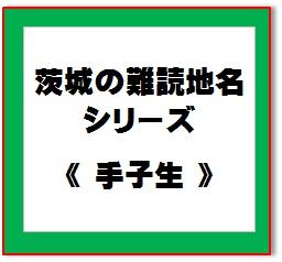 難読地名25