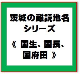 難読地名27
